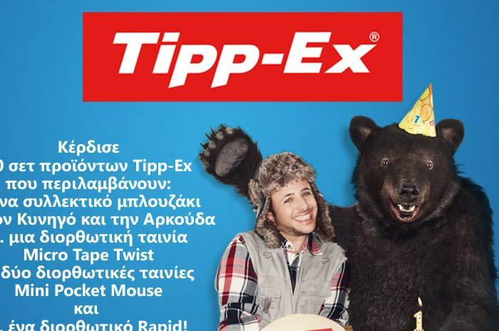 Tipp-Ex a encore fait fort, très fort !